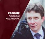 Алексей Ковальчук: резюме
