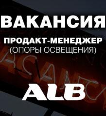 Вакансия компании ALB: требуется продакт-менеджер (опоры освещения)