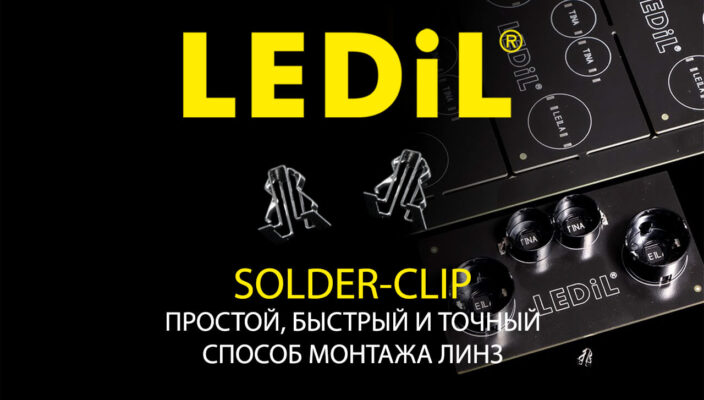 LEDIL представила SOLDER-CLIP-A