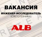 Вакансия компании ALB: требуется инженер-исследователь (светотехника)