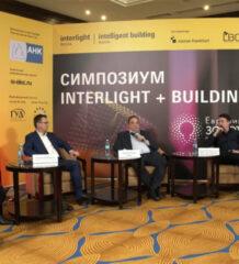 Симпозиум Interlight+Building успешно прошел в онлайн-формате