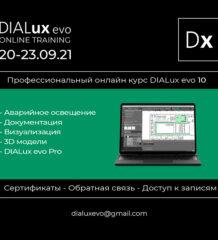 DIALux evo 10 — 20-23 сентября состоится профессиональный онлайн-курс
